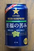 Sapporo Beer Surprise (2016.07)