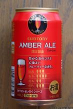 Suntory Craft Select - Amber Ale (2016.02) (back)