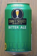 Suntory Craft Select - Bitter Ale (2016.07) (front)