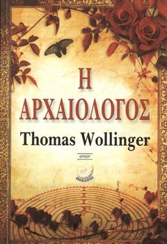 Die Archäologin (Griechische Übersetzung)