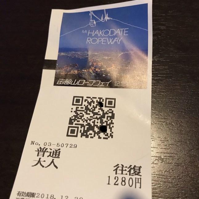 函館山ロープウェイ チケット