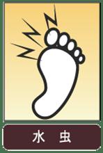 水虫: トロン温泉10種の効能効果