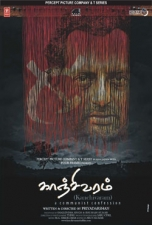 kanchivaram_poster1-1626215448