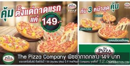 The Pizza Company พิซซ่าถาดกลาง 149 บาท วันนี้ - 30 มิถุนายน 2562