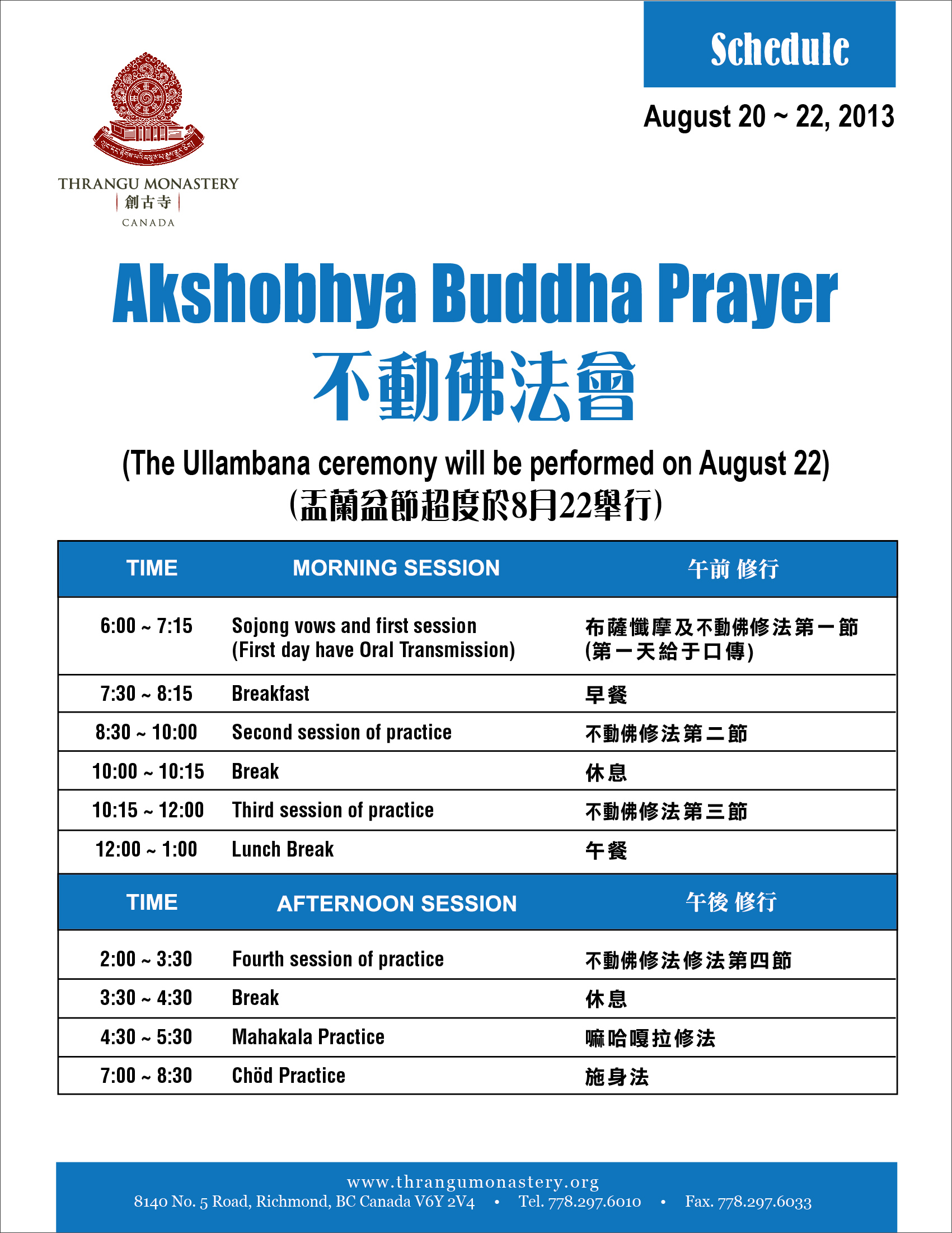 Akshobhya Buddha Prayer – August 20 through 22, 2013 / (The