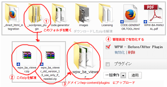 Before-After Viewerアップロード