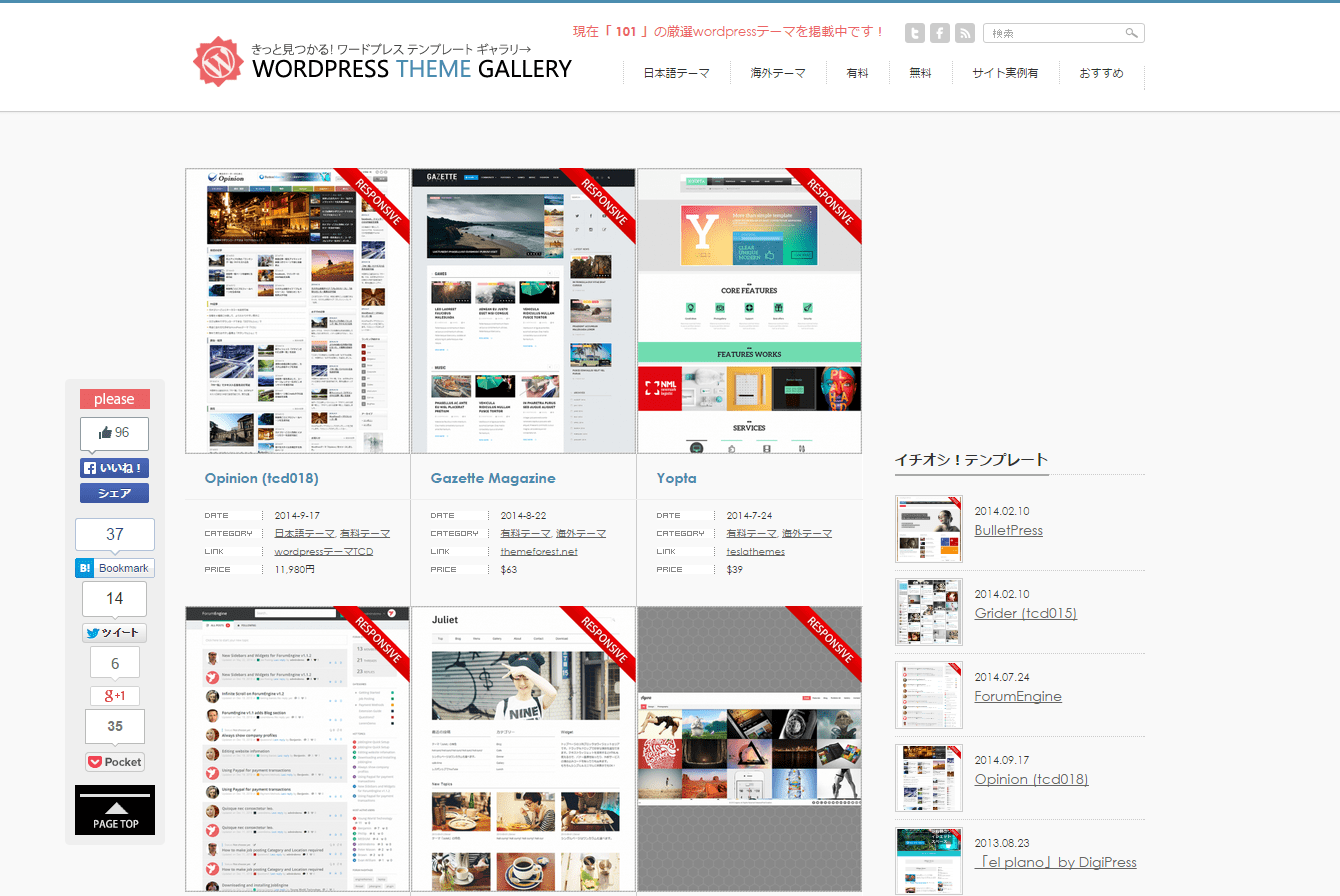 WORDPRESS THEME GALLERY