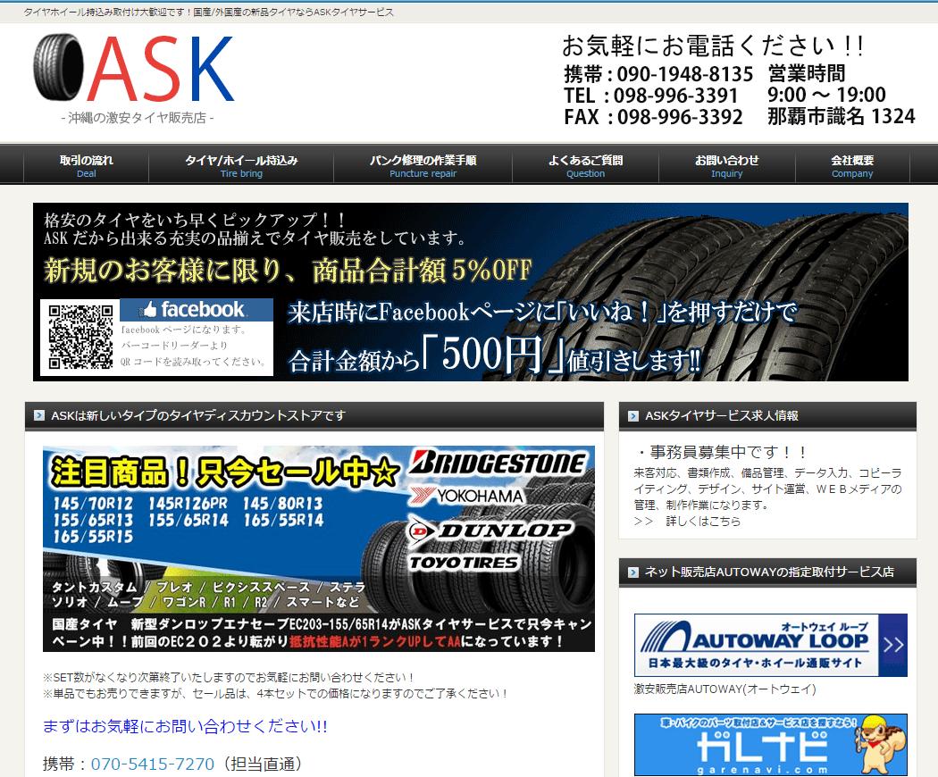 ASKタイヤサービス