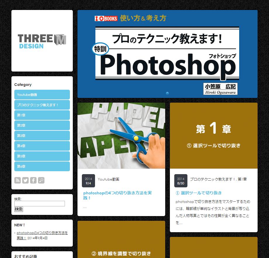 特訓Photoshop書籍購入者限定サイト