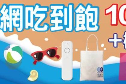 【暑假出國上網必備利器】GLOBAL WiFi日韓上網每日109元吃到飽+4大好禮!