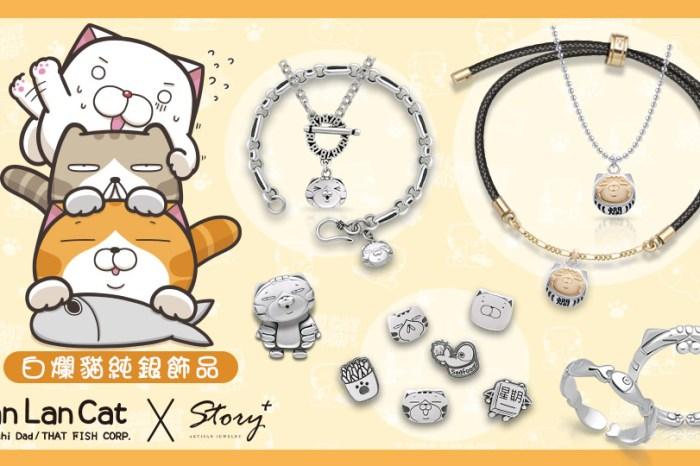 【白爛貓銀飾】全球第一款!潮流、質感、療癒、可愛的白爛貓精品配飾!