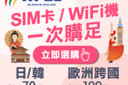 【韓國上網】Wi-Go濟州島上網:高海拔、海上、偏遠地區收訊無所遁形!