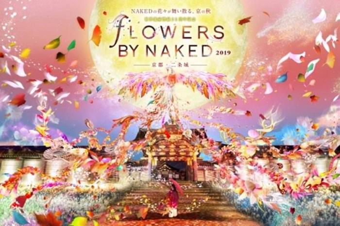 【Flowers By Naked 2019ー京都・二条城ー】世界遺産登錄25週年!