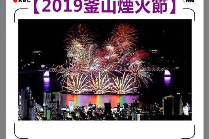 【2020釜山煙火節】全韓最大花火秀!最佳震撼視野座席、卡位教戰攻略!