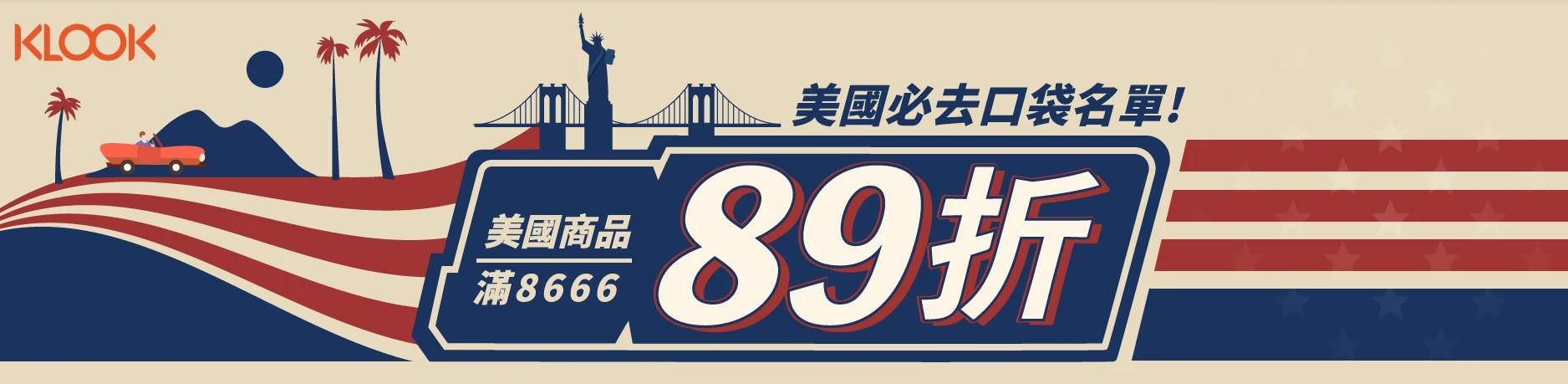 【限時3天】12/24~12/26購買日、台、韓、泰、美等國行程,就送200元! - threeonelee.com