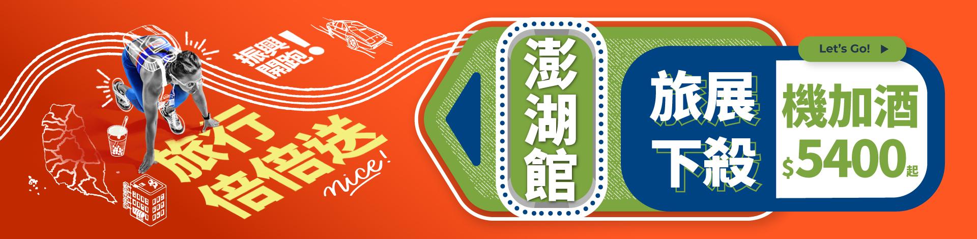 【2020澎湖風箏節】最「風」狂的風動裝置藝術、糖果降落傘、特技風箏 - threeonelee.com