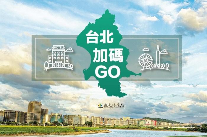 【台北加碼GO自由行補助】過年可用!申請時間&辦法&金額&住宿名單
