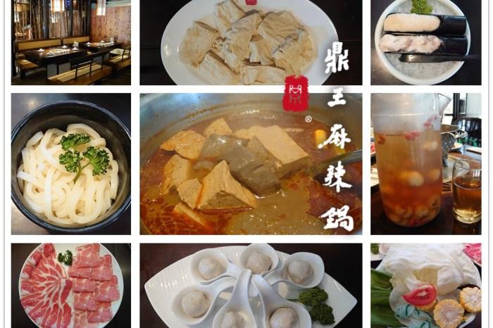 【鼎王麻辣鍋】鴨血、豆腐免費無限續加!吃完口不渴、衣不臭、肚不痛!