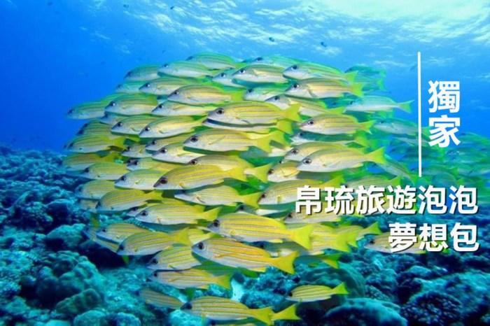 帛琉旅遊,帛琉旅遊泡泡夢想包,帛琉旅遊泡泡,KKday
