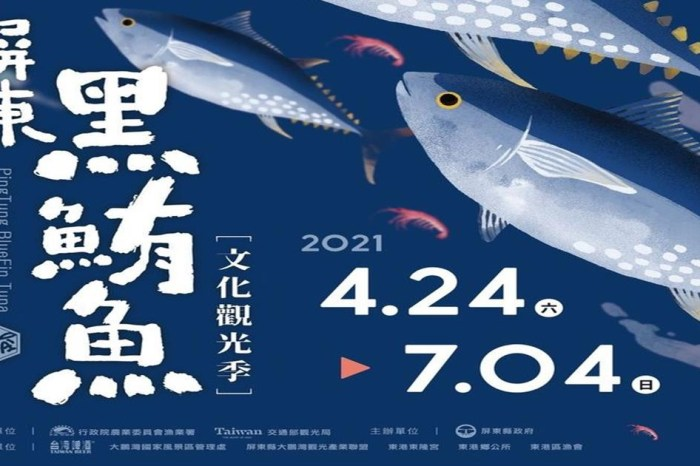 屏東黑鮪魚文化觀光季,屏東東港,屏東黑鮪魚,鮪魚季,黑鮪魚文化觀光季在屏東