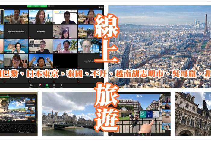 線上旅遊,線上導覽,KLOOK,客路,真人直播導覽,防疫旅遊,線上旅遊導覽,線上旅遊體驗,klook 線上旅遊,日本線上旅遊,雲端旅行,虛擬旅遊,法國線上旅遊,泰國線上旅遊