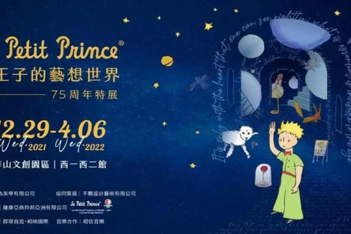 小王子,小王子的藝想世界,75周年特展,小王子早鳥票,小王子門票,小王子特展,小王子票價,小王子75週年