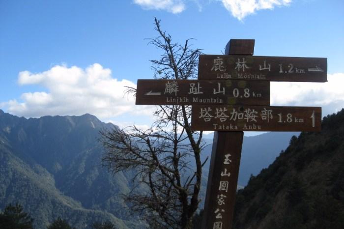 【看見台灣】挑戰玉山主峰,登上臺灣的屋頂看雲海、搏勇氣!