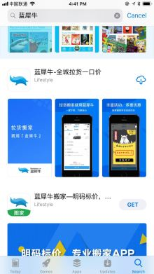 This is a picture of the Blue Rhino app as it appears in the Apple app store. This app is used for ordering moving vans in Beijing.
