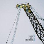 Ishi No Hoden instills intrigue around jazz and Japan