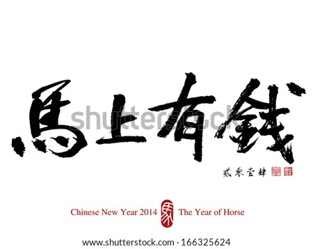 Chinese Script Stock Images, Royalty-Free Images & Vectors