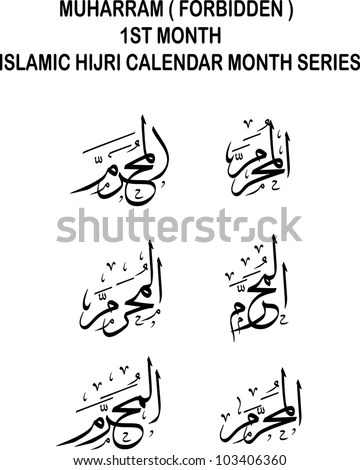 Arabic calendar Stock Photos, Images, & Pictures
