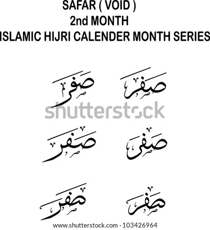 Islamic calendar Stock Photos, Images, & Pictures