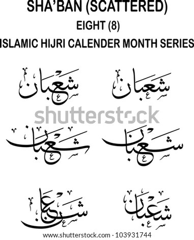 Arabic Calendar Stock Images, Royalty-Free Images