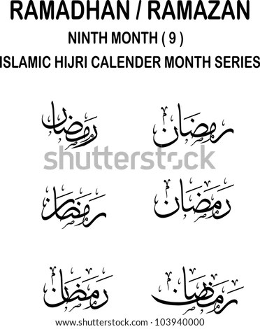 Arabic Calender Stock Images, Royalty-Free Images
