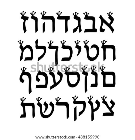 Hebrew Alphabet Stock Images, Royalty-Free Images