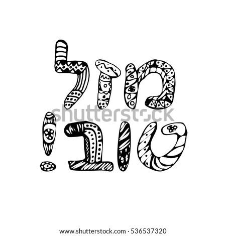Mazal Tov Stock Images, Royalty-Free Images & Vectors