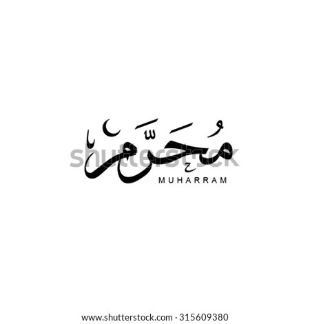Muharram, 1st month in lunar based Islamic Hijri Calendar