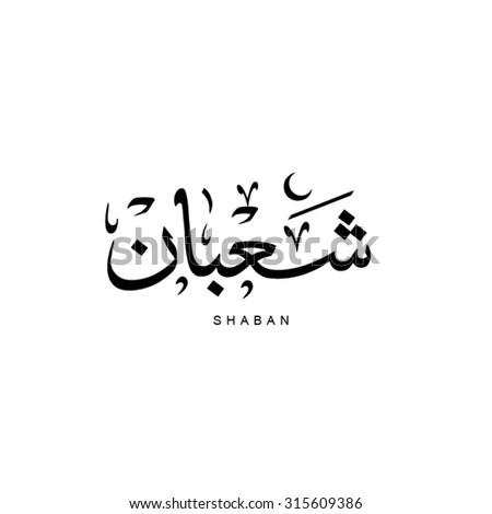 Shaban Syaaban 8th Month Lunar Based Stock Vector