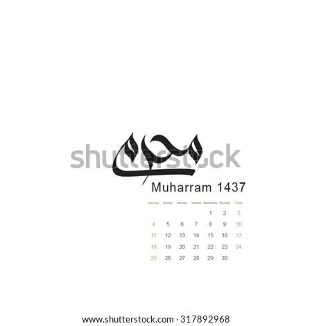 Hijri Calendar Stock Images, Royalty-Free Images & Vectors