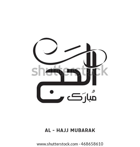 Hajj Stock Images, Royalty-Free Images & Vectors