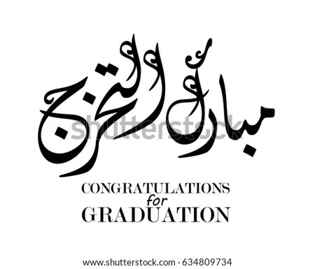 Congrats Calligraphy Stock Images, Royalty-Free Images