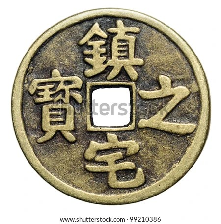 Old Chinese Coin Stock Photo Royalty Free 99210386