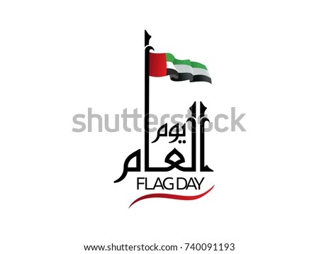 Uae National Day Written Arabic Stock Vector 715894039