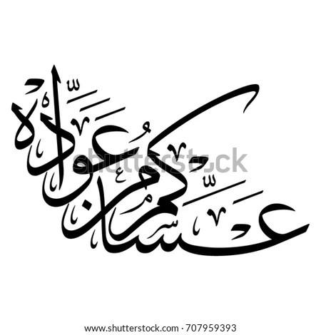 Vector Eid Mubarak Translated Blessed Festival Stock