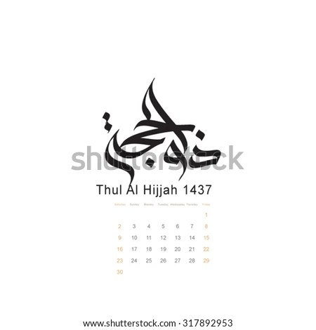 Happy Hajj Arabic Quote Use After Image Vectorielle