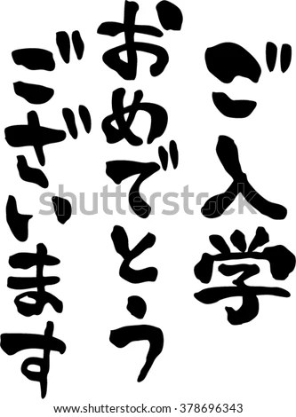 Japanese Calligraphy Thank You Mother Stock Vector
