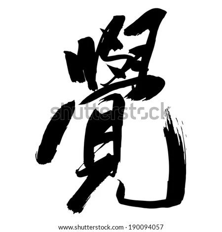 Chinese Characters Zhong Guo Means China Stock
