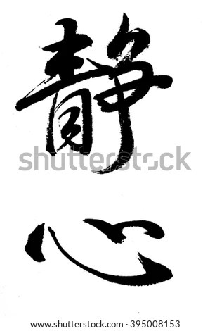 Horse Calligraphy Painting 2014 Form Chinese Stock Vector