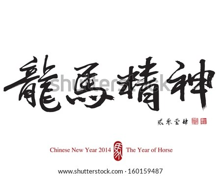 Chinese Writing Stock Photos, Images, & Pictures
