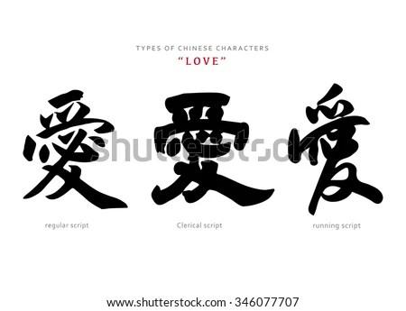 Japanese Kanji Love For Symbols Stock Photos, Images